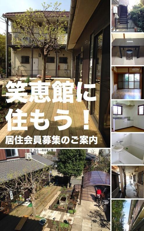 ■入居募集|A4ヨコ