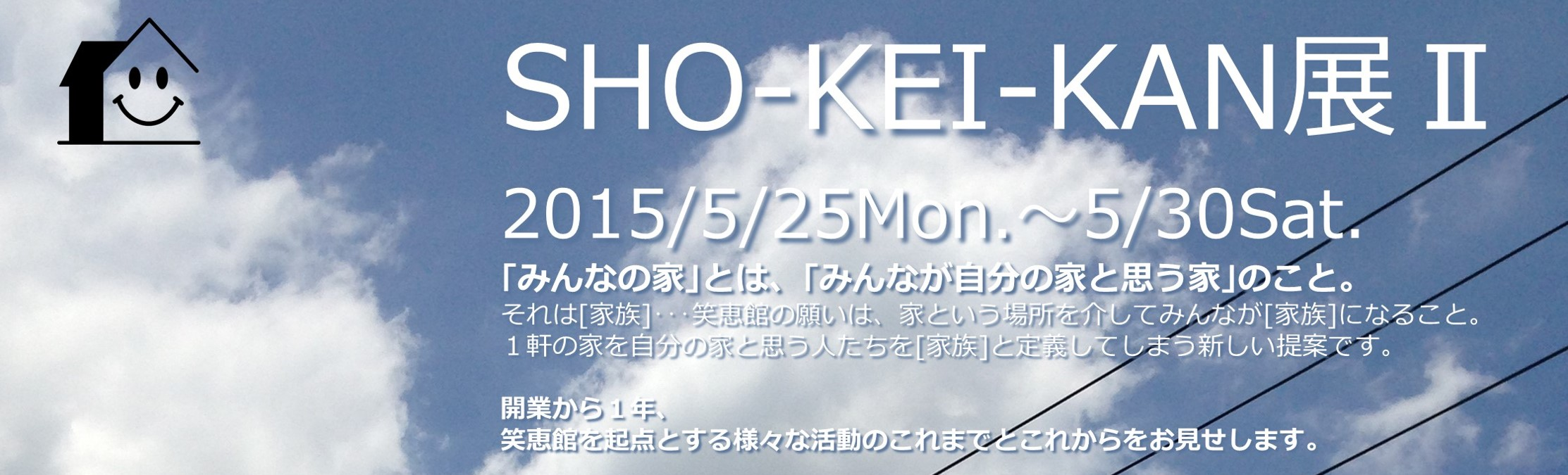 sho-kei-kan-ten-2