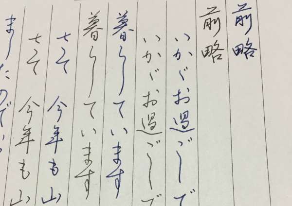 笑恵館 書写教室 公文